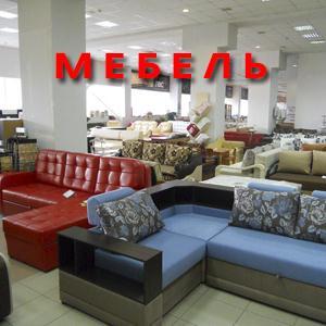 Магазины мебели Батагая