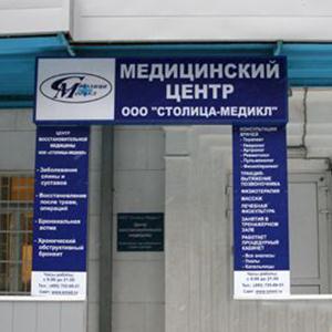 Медицинские центры Батагая