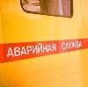 Аварийные службы в Батагае