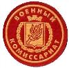 Военкоматы, комиссариаты в Батагае