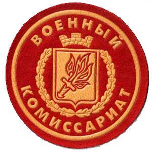 Военкоматы, комиссариаты Батагая